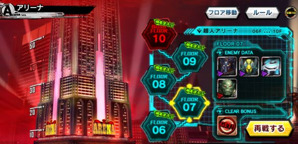 超人アリーナ7~8階層