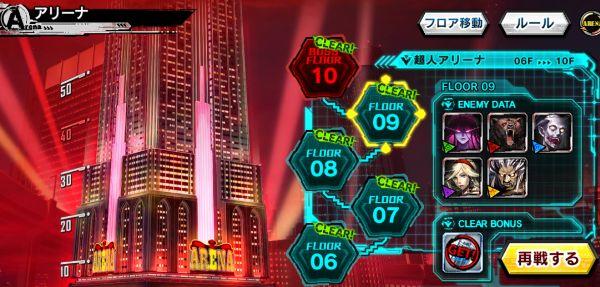 超人アリーナ9~10階層