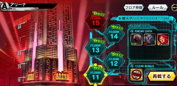 超人アリーナ11~12階層