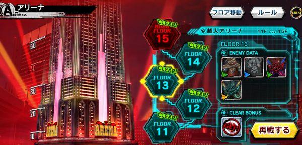 超人アリーナ13~14階層