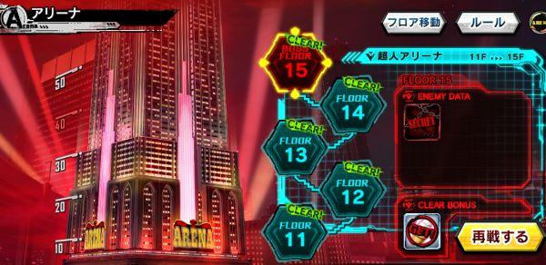 超人アリーナ15~16階層