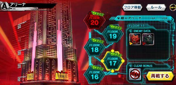超人アリーナ17~18階層