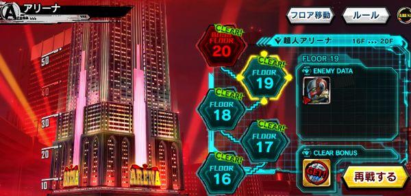 超人アリーナ19~20階層