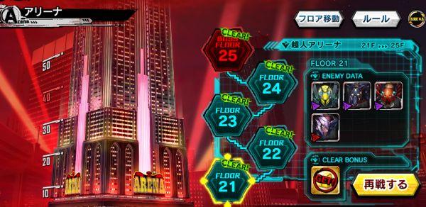 超人アリーナ21~22階層