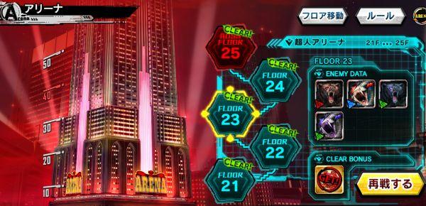 超人アリーナ23~24階層