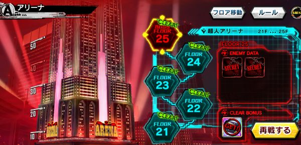 超人アリーナ25~26階層