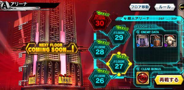 超人アリーナ27~28階層
