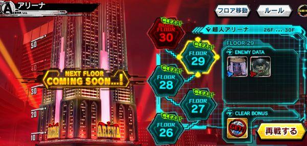超人アリーナ29~30階層