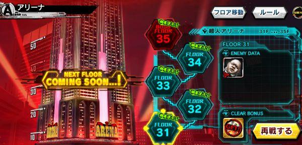 超人アリーナ31~32階層