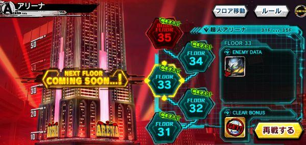 超人アリーナ33~34階層
