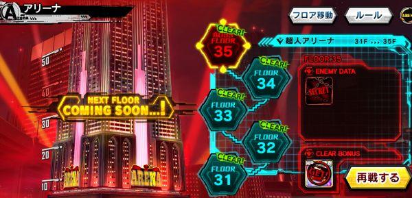 超人アリーナ35~36階層