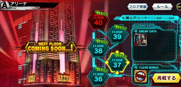 超人アリーナ37~38階層