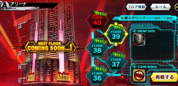 超人アリーナ39~40階層