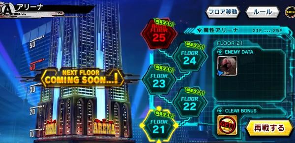 魔性アリーナ21~22階層