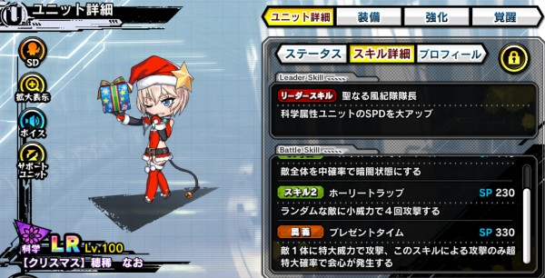 【クリスマス】穂稀なおのスキル