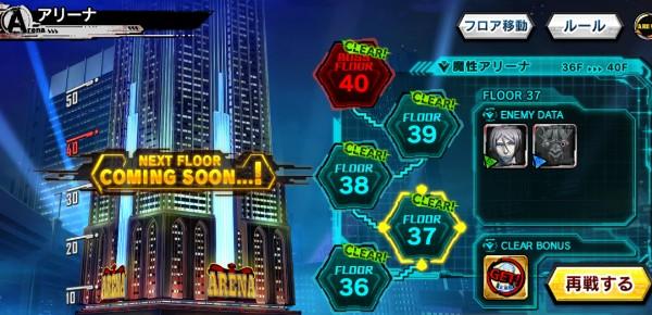 魔性アリーナ37~38階層