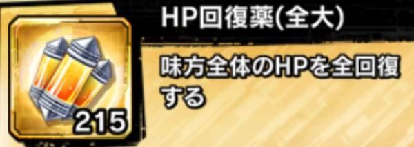 HP回復薬(全大)