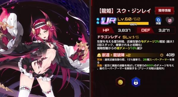 【龍姫】スウ・ジンレイ