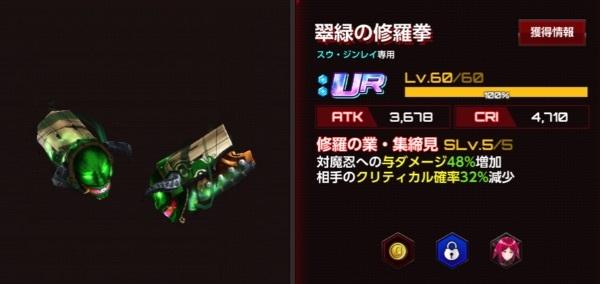 翠緑の修羅拳