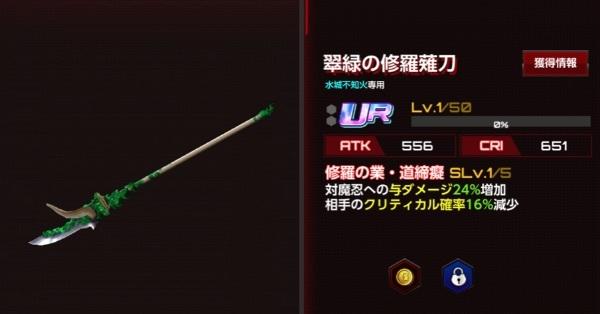 翠緑の修羅薙刀