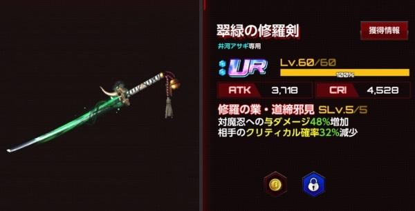 翠緑の修羅剣