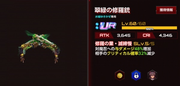 翠緑の修羅銃