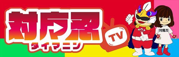 対魔忍TV