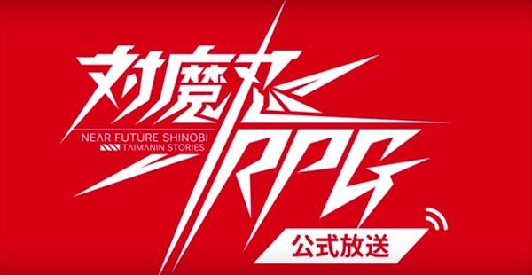 対魔忍RPG公式放送