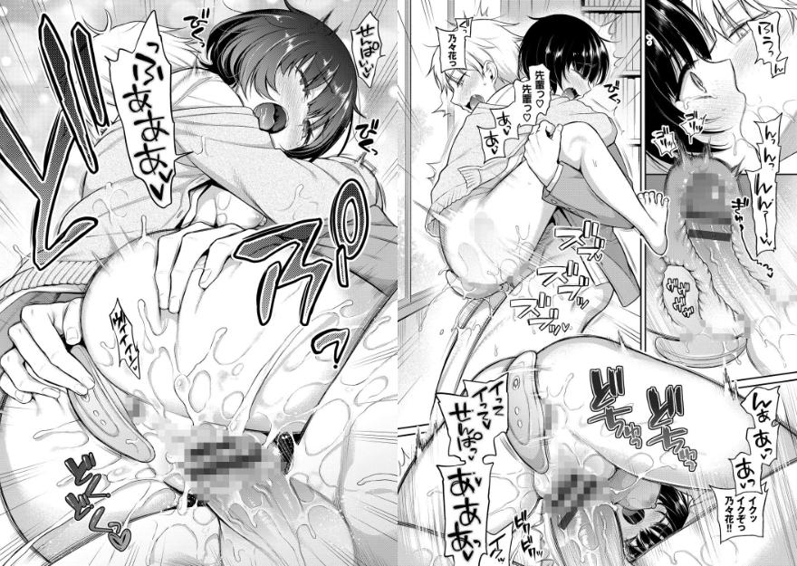 【ささちん】ひめごとりっぷ【アダルトコミック/エロ漫画】#10