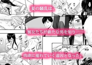 【同人コミック】カラミざかり 絡まり合った男女4人の青い季節【桂あいり】