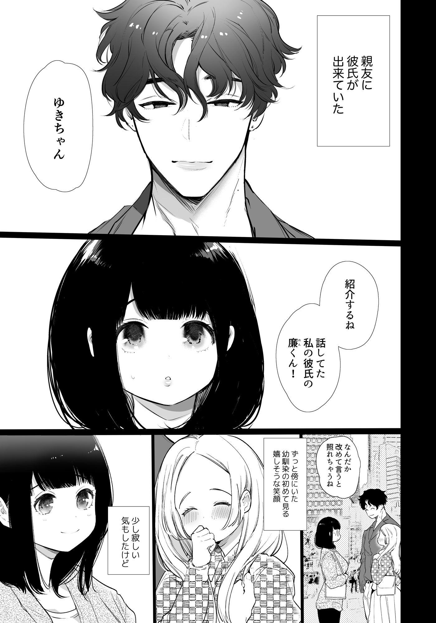 【同人コミック・エロ漫画】ゆきちゃんNTR 彼女がメスに堕ちるまで[Yatomomin]#1