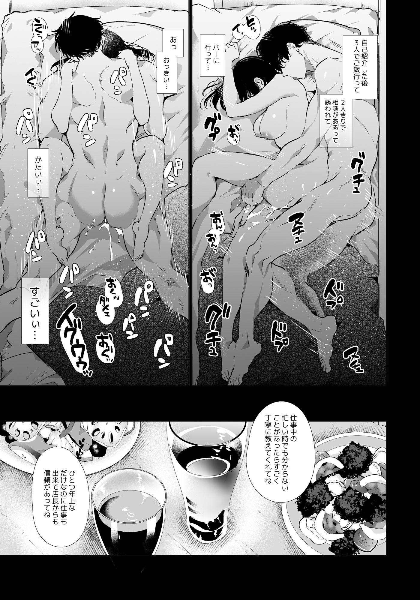 【同人コミック・エロ漫画】ゆきちゃんNTR 彼女がメスに堕ちるまで[Yatomomin]#3