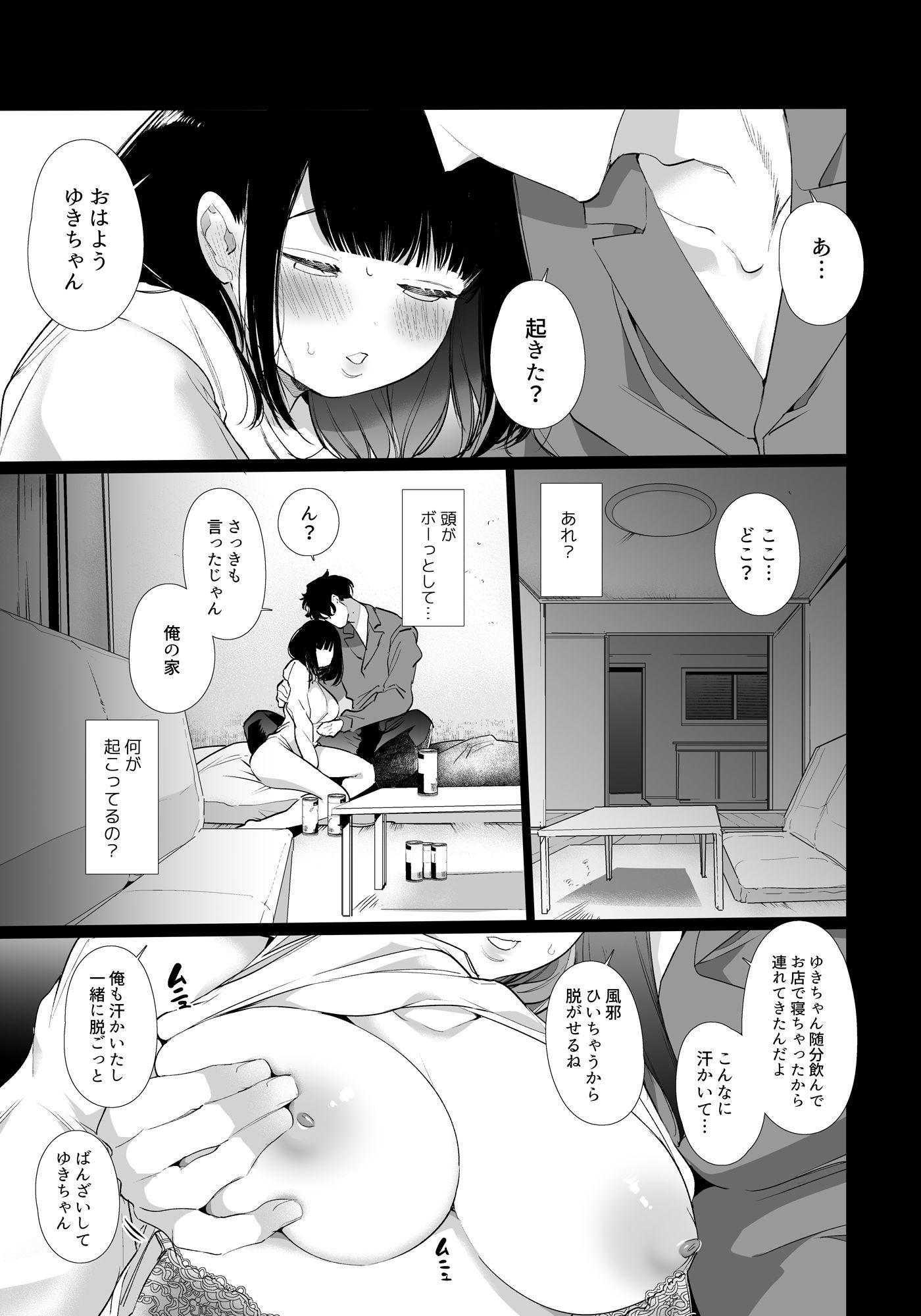 【同人コミック・エロ漫画】ゆきちゃんNTR 彼女がメスに堕ちるまで[Yatomomin]#5