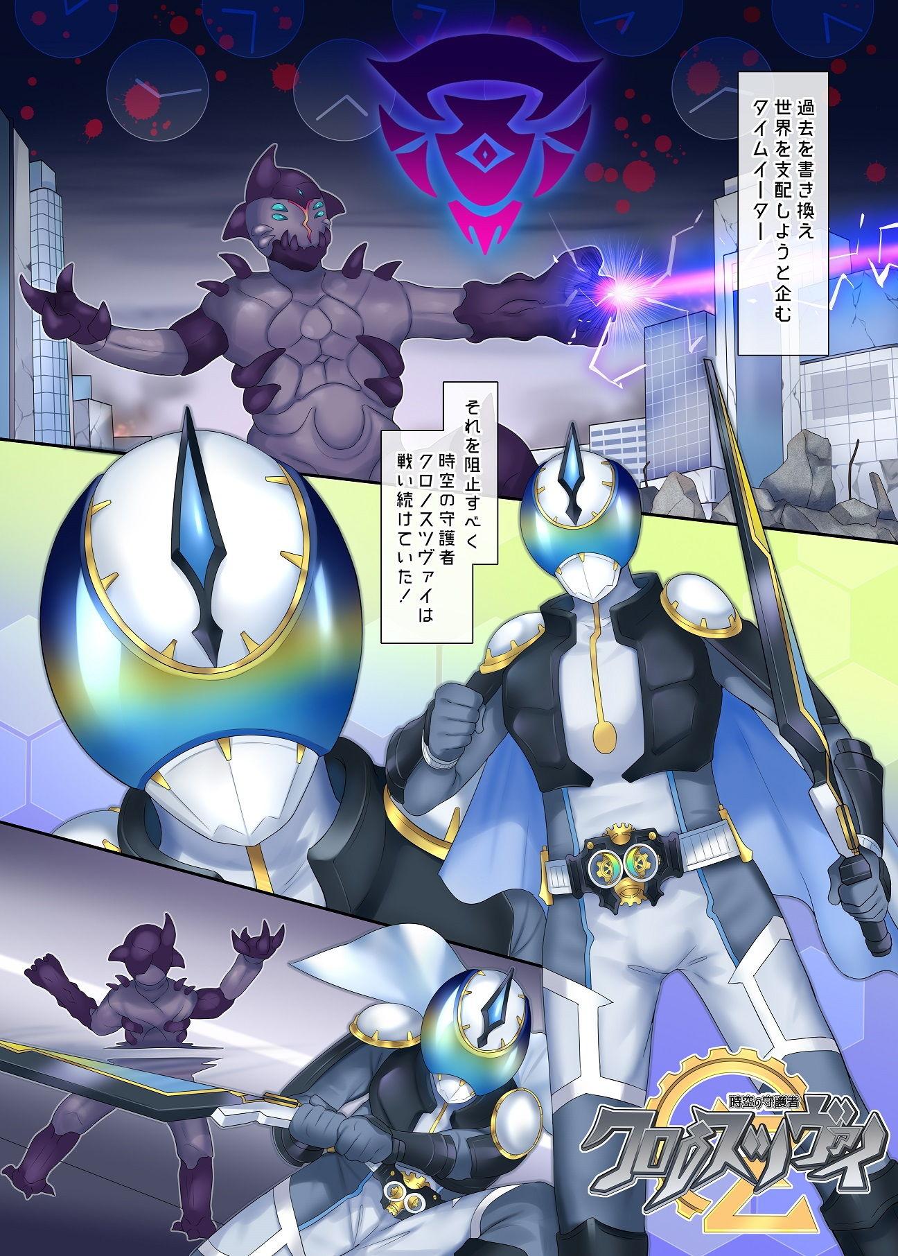 【エロ漫画】 ヒーローTS過去改変 ~アナタは雑魚戦闘員の娘だったよね~[同人・エロコミック]#1