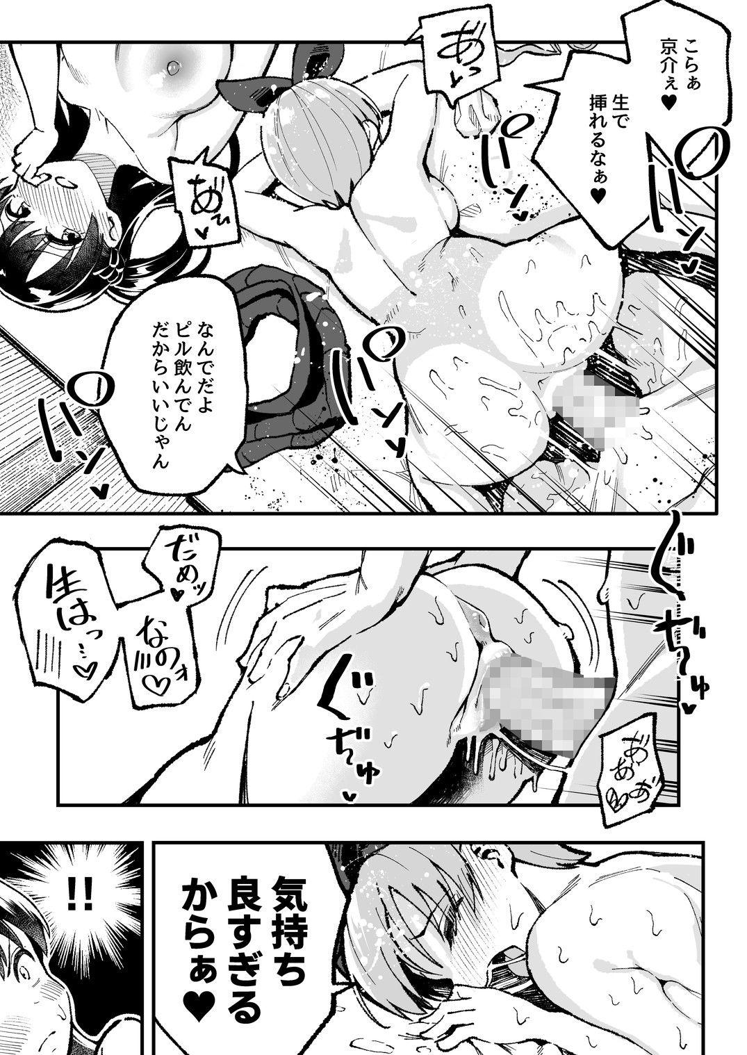 【同人コミック・エロ漫画】 こいびとスワッピング!恋人のイカセ方をスワッピングで伝授![スルメニウム]#8