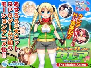 【同人サークル:あせろら】トレジャーハンタークレア ~精液を集める冒険家~The Motion Anime-