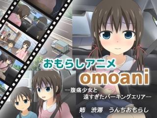 [新作]omoani ~腹痛少女と遠すぎたパーキングエリア~[CV : 砂糖しお 様、 水谷六花 様、 他]