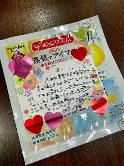 akihabara-weal-eyemask.jpg