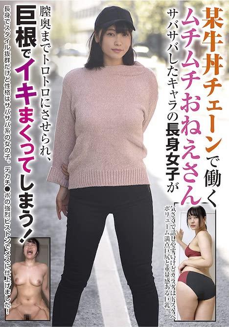 某牛丼チェーンで働くムチムチおねえさん サバサバしたキャラの長身女子が膣奥までトロトロにさせられ、巨根でイキまくってしまう!