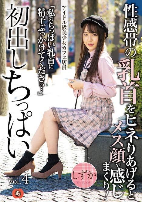初出しちっぱい Vol 4 アイドル級美少女カフェ店員 性感帯の乳首をヒネりあげるとメス顔で感じまくり! しずか