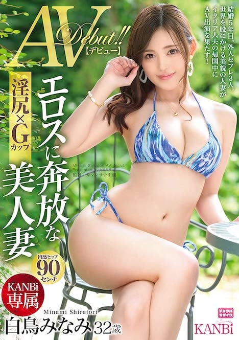 KANBi専属 淫尻×Gカップ エロスに奔放な美人妻 白鳥みなみ AVデビュー!!