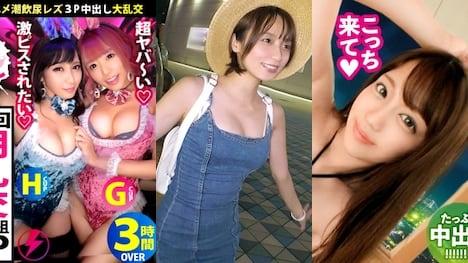 【MGS 素人動画】2020年8月3日〜8月9日 週間ランキング トップ10