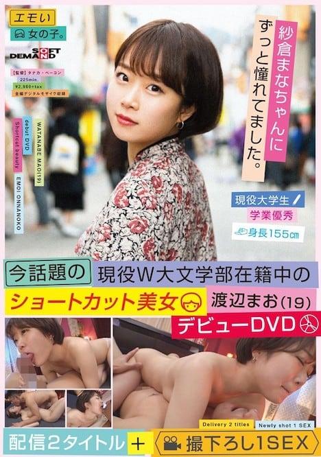 今話題の現役W大文学部在籍中のショートカット美女 渡辺まお(19) デビューDVD