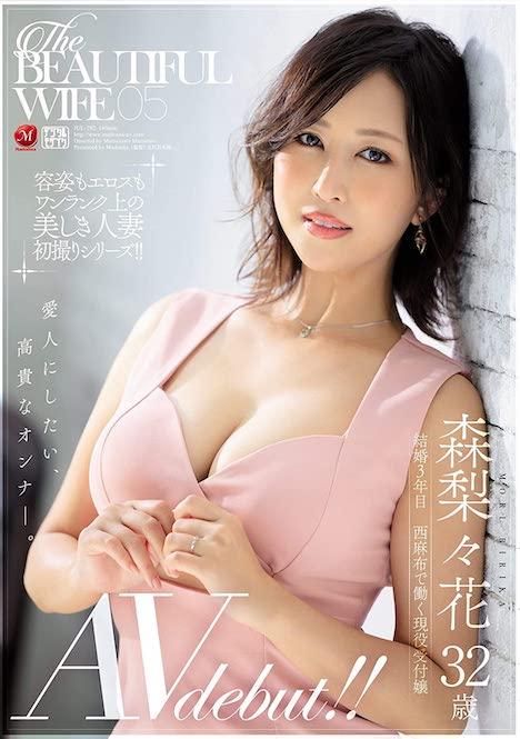 The BEAUTIFUL WIFE 05 森梨々花 32歳 AV debut!!