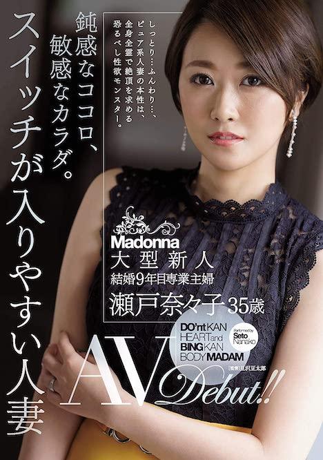 鈍感なココロ、敏感なカラダ。 スイッチが入りやすい人妻 瀬戸奈々子 35歳 AV Debut!!
