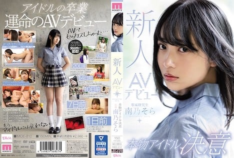 鈴木優香の地下アイドル 1-3