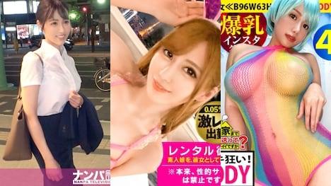 【MGS 素人動画】2020年9月7日〜9月13日 週間ランキング トップ10
