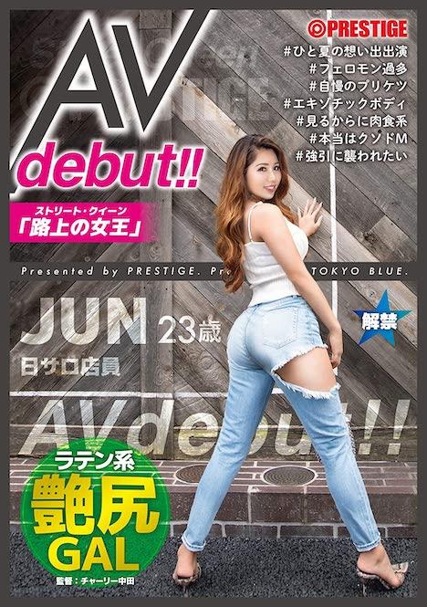 ストリート・クイーン AV debut!! JUN ラテン系艶尻GAL