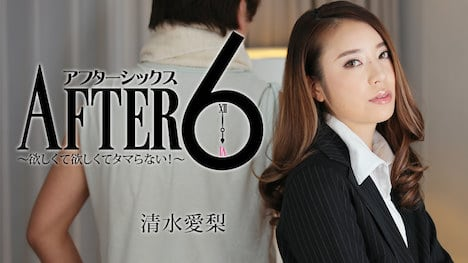 【HEYZO】アフター6~欲しくて欲しくてタマらない!~ 清水愛梨