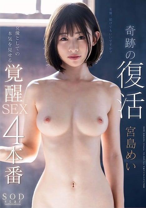 奇跡の復活 女優としての本気を見せる覚醒SEX4本番 宮島めい